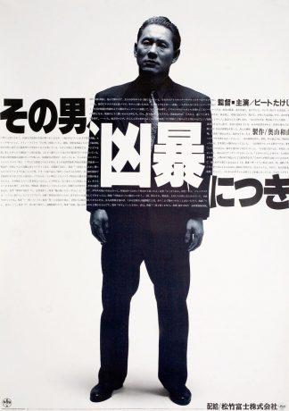 No poster Kitano veste um terno e tem o olhar sério